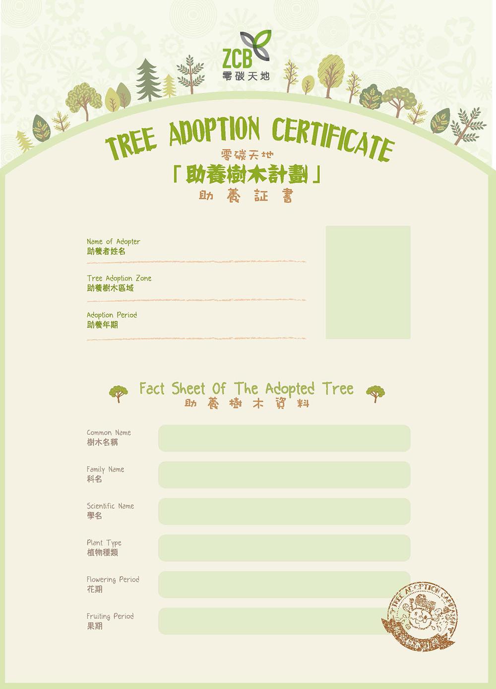 Match Communications Zcb Tree Adoption Certificate